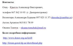 дополнительная информация для помощи Кириллу