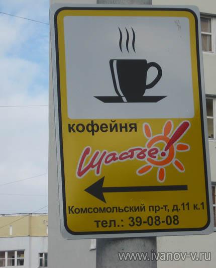 Кофейня Щастье
