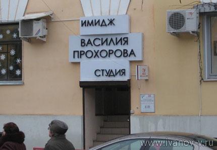 имидж Василия Прохорова студия