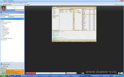 Используя SKYPE можно наблюдать на экране своего монитора за действиями собеседника