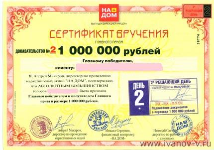 сертификат миллионера