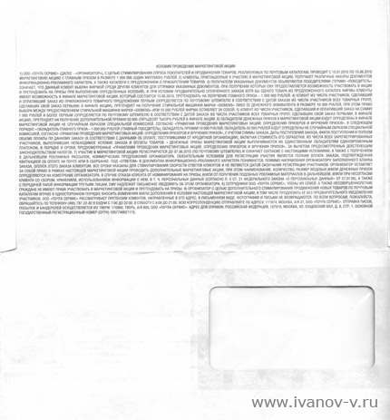 Условия акции внутри конверта