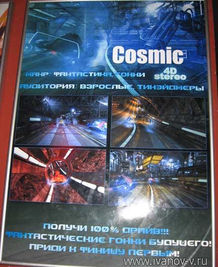 фильм «Cosmic» - фантастические гонки будущего