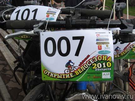 регистрация участников праздника «Открытие велосезона 2010»
