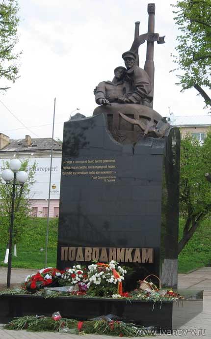 Открытие в Твери памятника морякам – подводникам