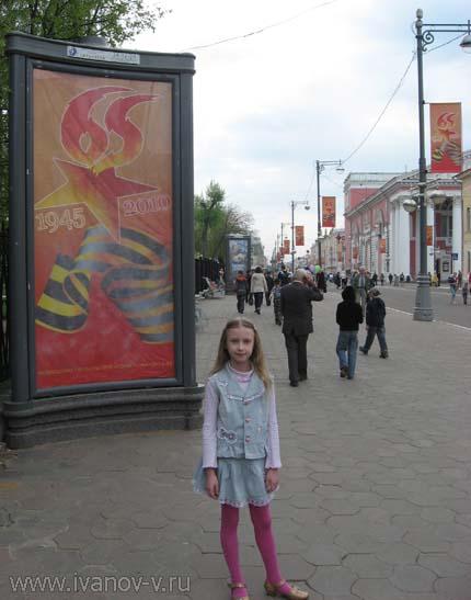 С младшей дочкой на праздновании Дня Победы в городе Твери