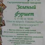 «Зеленый фуршет» в ботаническом саду ТвГУ