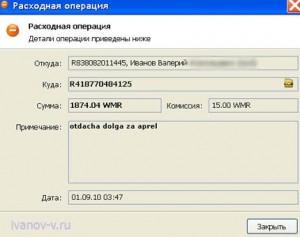 несанкционированный перевод (кража) в платежной системе WebMoney