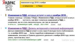 в ТОП поисковых систем по запросам