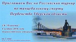 Приглашение на турнир по танцевальному спорту в Твери