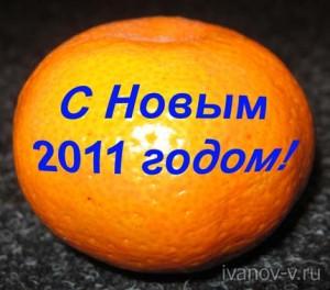 мандариновое поздравление с Новым годом