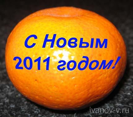 мандарин и Новый год
