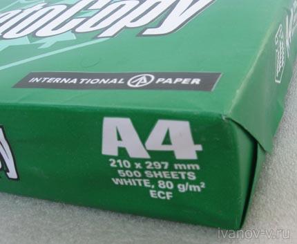 А4 - формат для бумаги