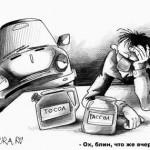 Как бороться с похмельем