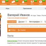 Видео на «Одноклассниках»