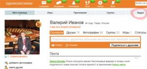 """видео и соц. сеть """"Одноклассники"""""""