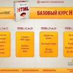 Бесплатные курсы HTML и CSS