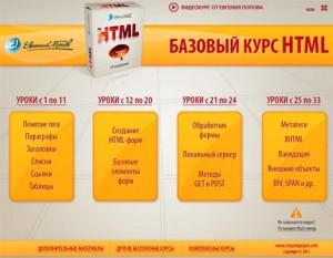 скачать бесплатный курс HTML