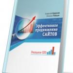 Книга «Эффективное продвижение сайтов»