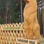 Корточки, тамбовский волк и места не столь отдаленные