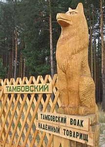 тамбовский волк тебе товарищ