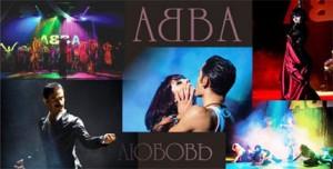 музыкально-танцевальное шоу «ABBA-любовь»