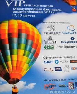 Фестиваль воздушных шаров аэростатов