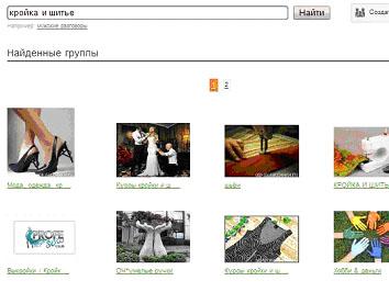 разные группы в Одноклассниках