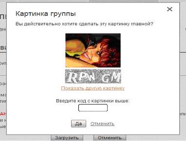 картинка группы в Одноклассниках