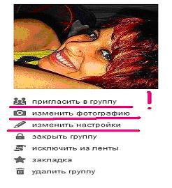 настройки группы в Одноклассниках