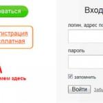 Регистрация на одноклассники.ру