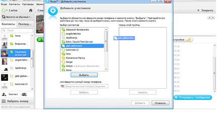 создать группу в Skype в процессе общения
