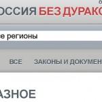 Поможет ли Россиябездураков.рф?