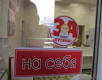 предвыборная агитация «За Путина»