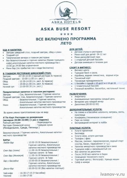 Отель Aska Buse Resort - услуги