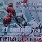 Семейный праздник «Птичья столовая»