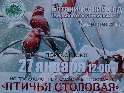 семейный праздник «Птичья столовая» в ботаническом саду Тверского госуниверситета