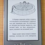 Мой выбор электронной книжки Amazon Kindle
