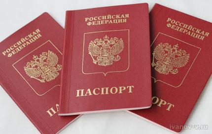 регламент по оформлению загранпаспорта