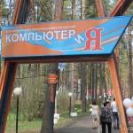 Поездка в лагерь «КомпьютериЯ»