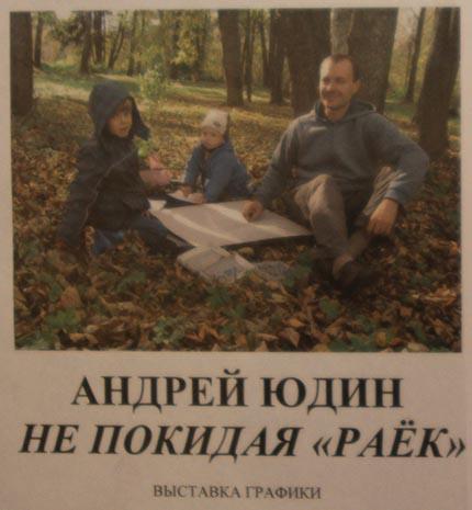 """Выставка графики """"Не покидая """"Раёк"""""""
