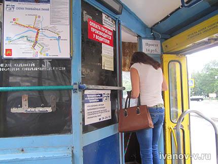 оплата проезда в тверском трамвае