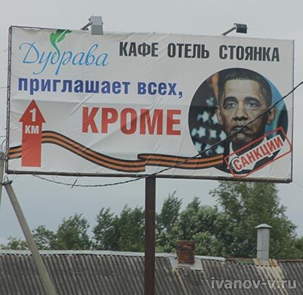 санкции в рекламе на щите
